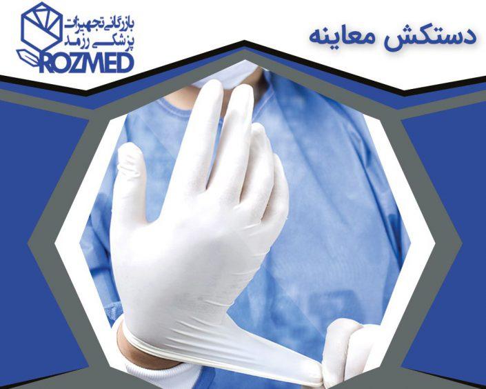 دستکش پزشکی رزمد