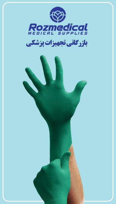 دستکش نیتریل سبز