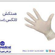 وارد کننده دستکش لاتکس