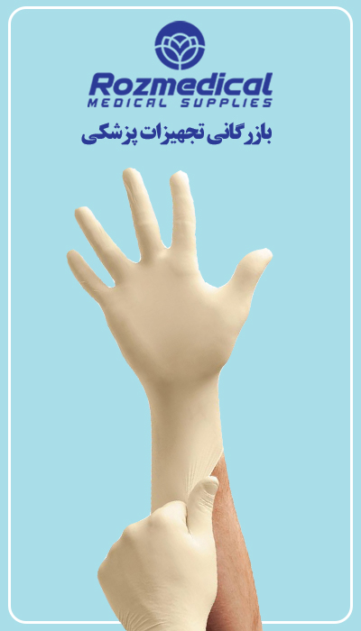 دستکش نیتریل سفید
