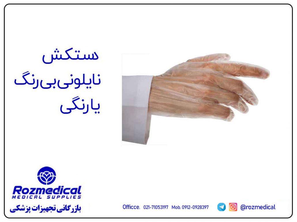 دستکش نایلونی یا مشمایی