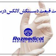 دستکش لاتکس جراحی استریل