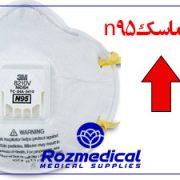 فروش ماسک N95