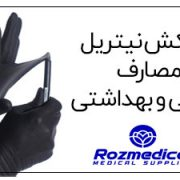 دستکش آرایشگری و امور بهداشتی نیتریل