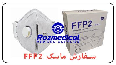 ماسك های سوپاپ دار كربن دار بادرجه فيلتراسيون FFP2