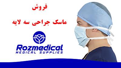 فروش ماسک جراحی بند دار سه لایه