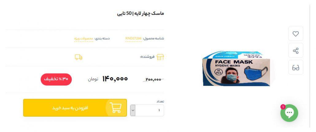 قیمت ماسک در بازارهای اینترنتی