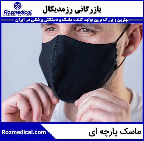 ماسک-پارچه-ای