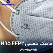 ماسک-N95-FFP2