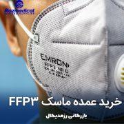 FFP3-خرید-عمده-ماسک