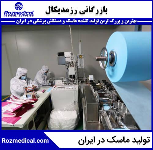 تولید-ماسک-در-ایران (1)