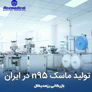 تولید-ماسک-n95-در-ایران