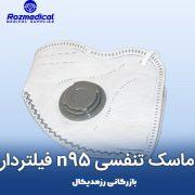 ماسک-تنفسی-n95-فیلتردار