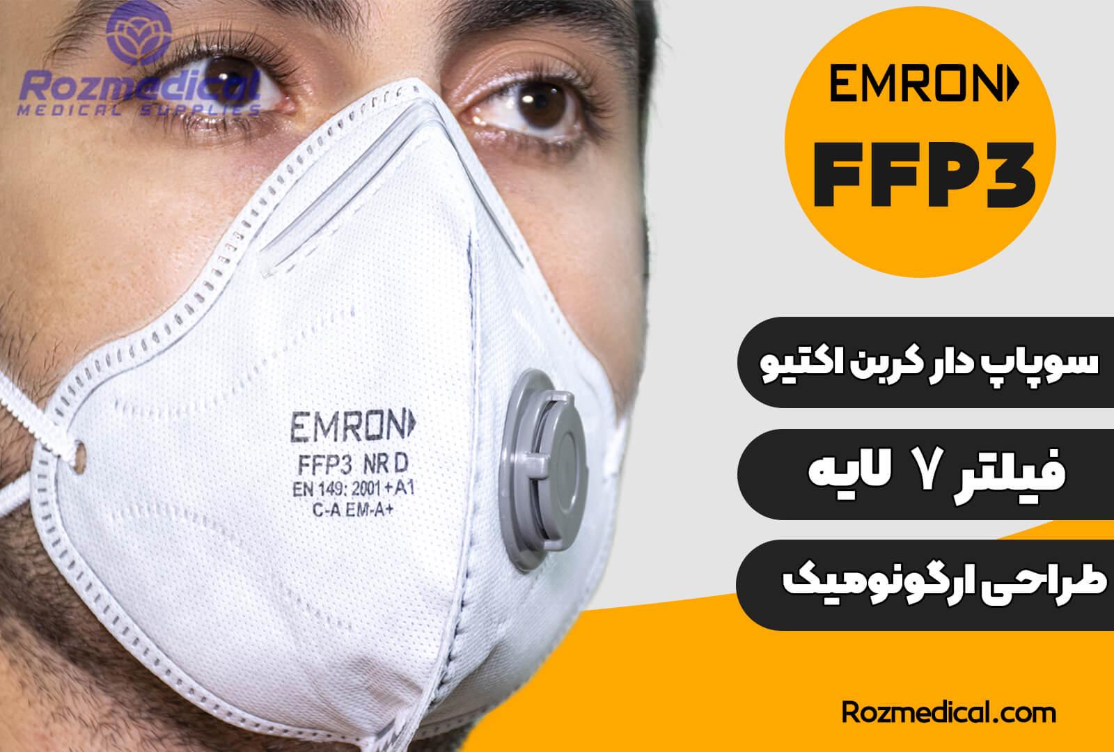 ماسک-تنفسی-FFP3-سوپاپدار