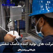شرکت-های-تولید-کننده-ماسک-تنفسی