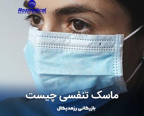 ماسک-تنفسی-چیست