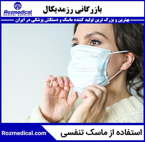 استفاده-از-ماسک-تنفسی