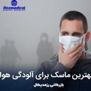 بهترین-ماسک-برای-آلودگی-هوا