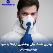 بهترین-ماسک-برای-پیشگیری-از-ابتلا-به-کرونا