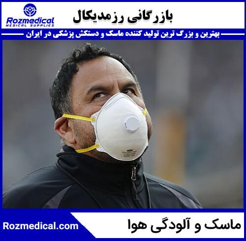 ماسک-و-آلودگی-هوا