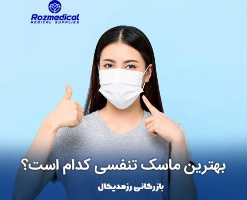 بهترین-ماسک-فیلتردار