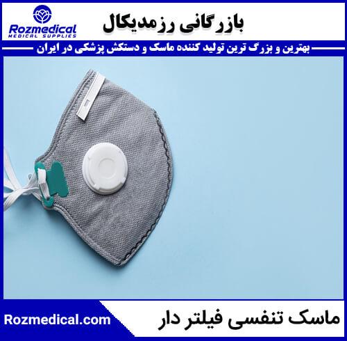 ماسک-تنفسی-فیلتر-دار
