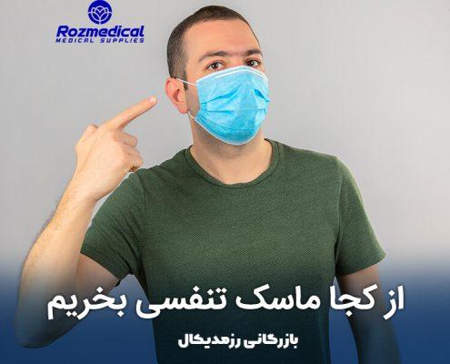 از-کجا-ماسک-تنفسی-بخریم