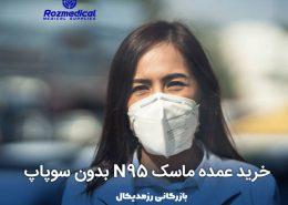 خرید-عمده-ماسک-تنفسی-n95-بدون-سوپاپ