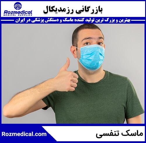ماسک-تنفسی
