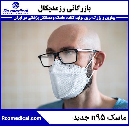 ماسک-n95-جدید